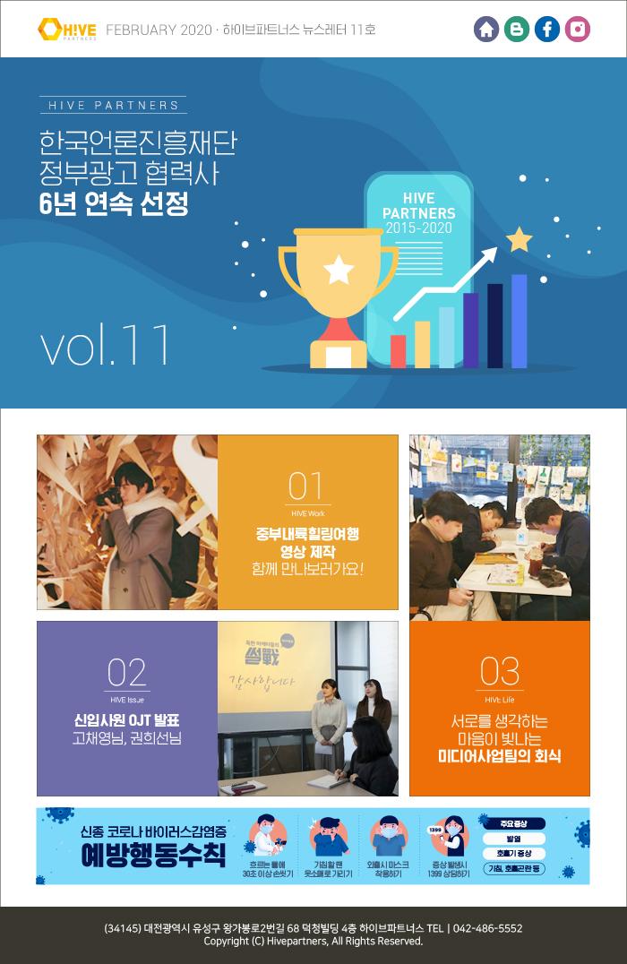 [#11] 한국언론진흥재단 정부광고 협력사 6년 연속 선정!